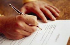 Приказ о приеме на работу: понятие, правила оформления, обязательная информация и пример
