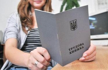 Какой печатью заверить копию трудовой книжки