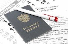 Порядок заключения трудового договора с внешним совместителем