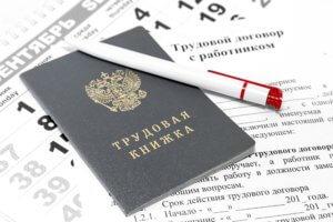Документы для официального трудоустройства