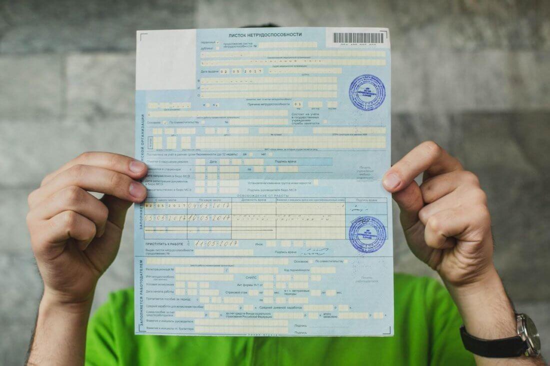 Облагается ли больничный НДФЛ в 2019 году