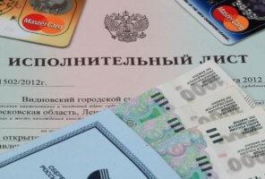 Удержание из заработной платы по исполнительному листу: виды и процедура