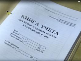 Книга учета трудовых книжек на предприятии
