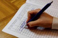 Правила заполнения журнала регистрации первичного инструктажа