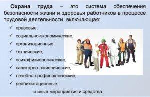 Основные понятия охраны труда
