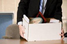 33 статья КЗоТ и 81 статья Трудового кодекса при увольнении по инициативе работодателя