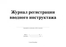 Журнала вводного инструктажа: заполнение