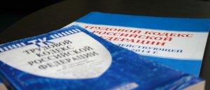Ссылки на законодательство в коллективном письме