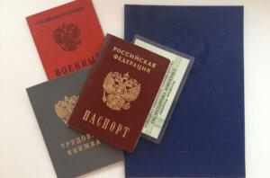 Госслужба: документы для трудоустройства