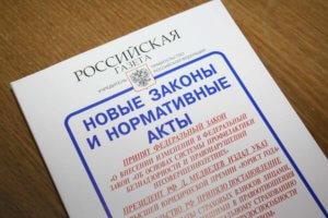 """Основания принятия локального нормативного акта в разделе """"Основные положения"""""""