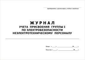 Необходимый документ для проведения аттестации