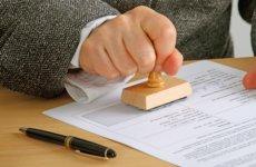 Образец оформления приказа, утверждающего положение об оплате труда