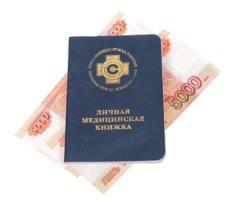 Медицинская книжка при приеме на работу: обязательность, оплата, порядок оформления