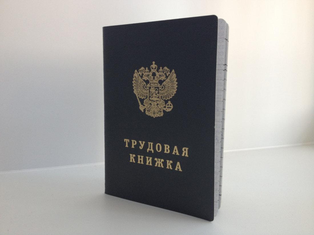 Рабочий стаж для получения пенсии в России: как рассчитать