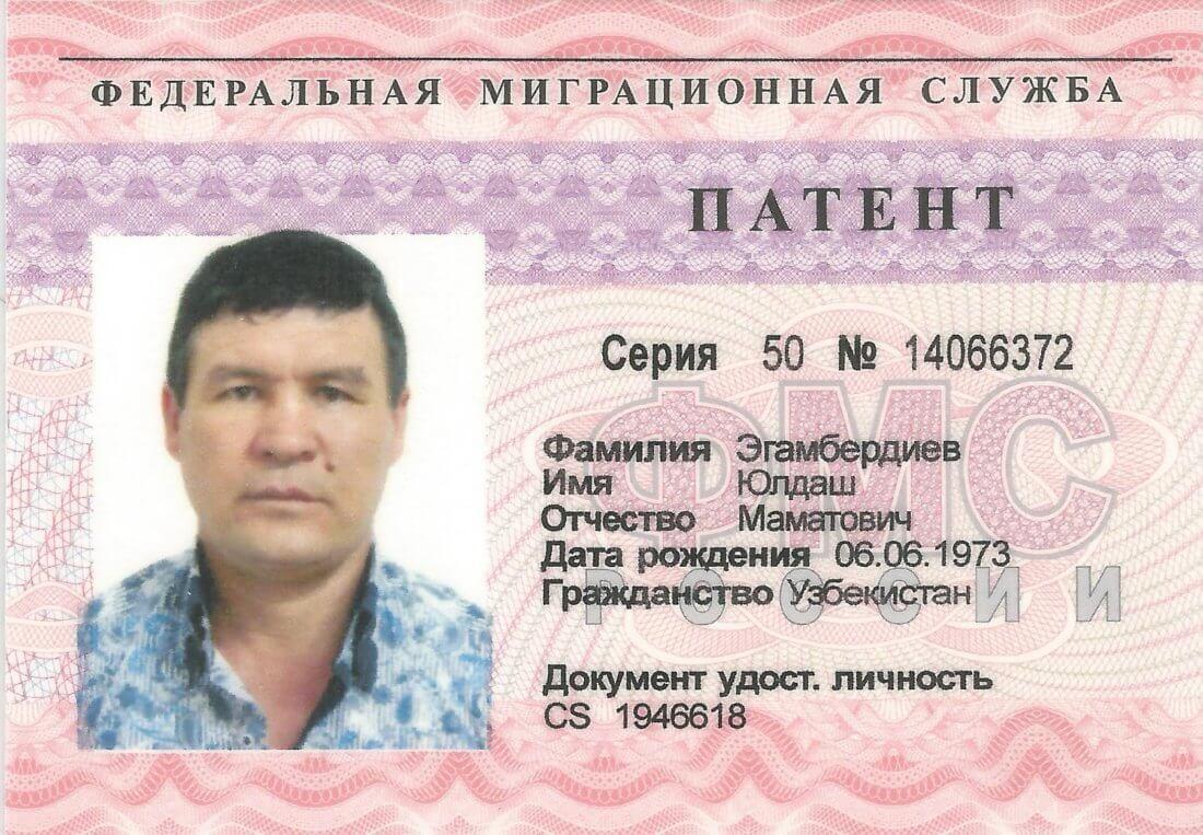 Работа в России для иностранцев и патент