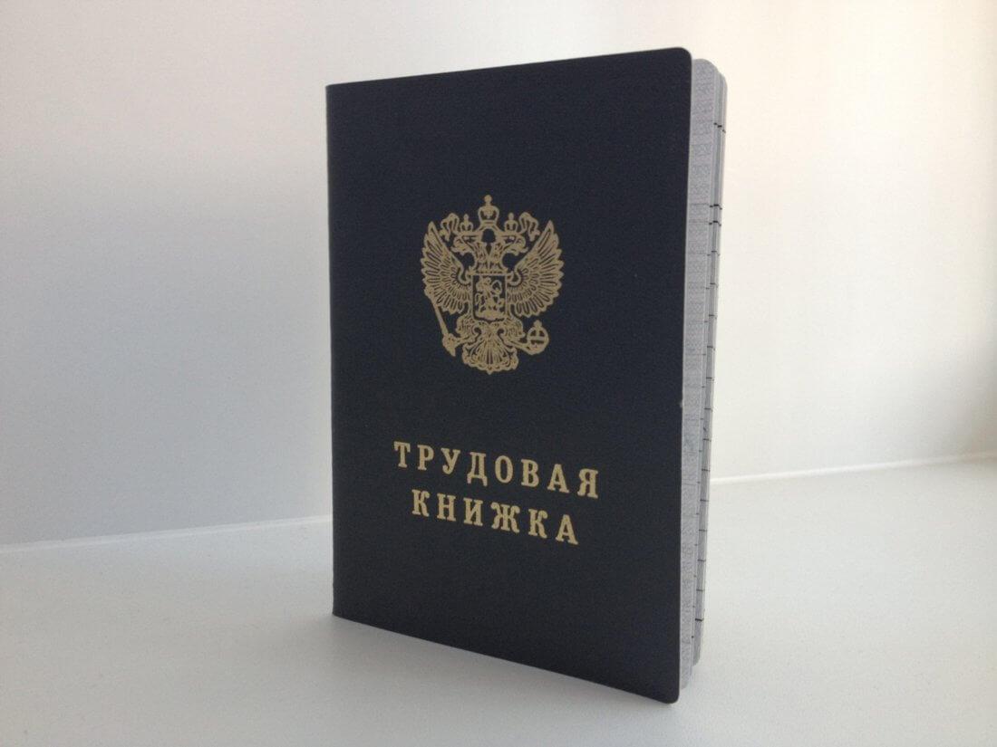 Кто подписывает трудовую книжку при заполнении титульного листа трудовой книжки