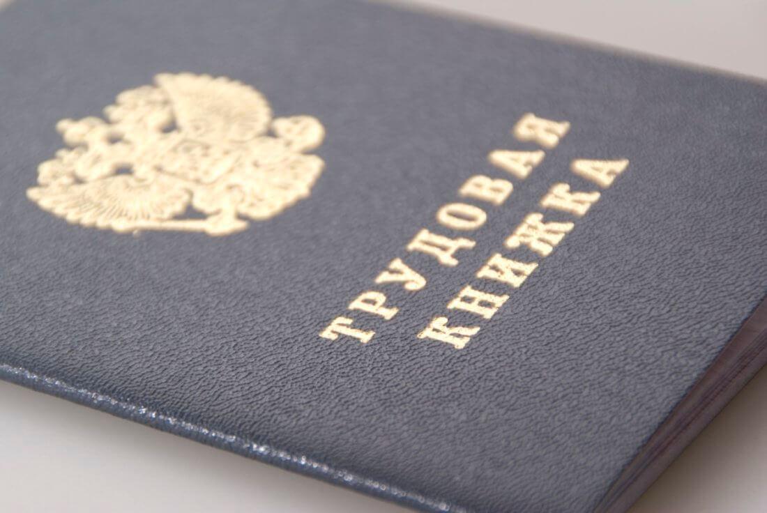 Минтруд корректирует 22 закона, касающихся трудовых книжек