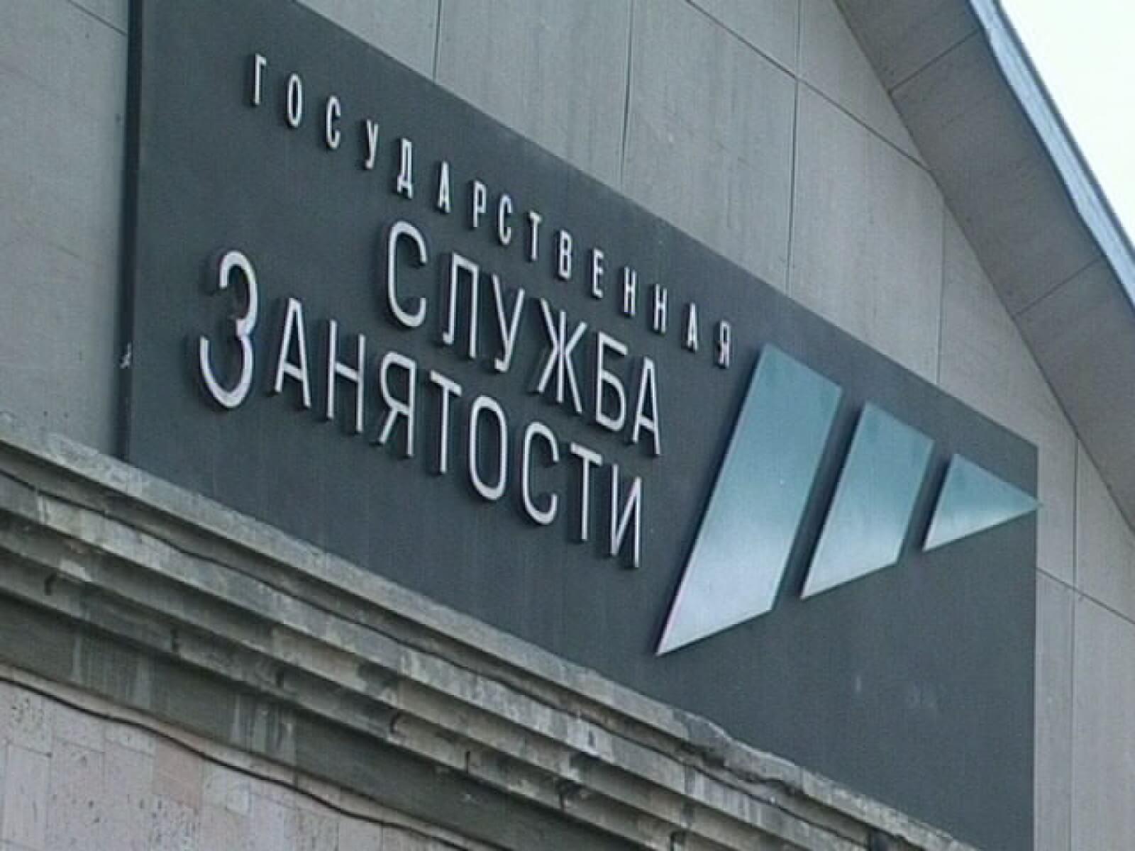 Закон РФ о занятости населения в РФ, его цели и назначение