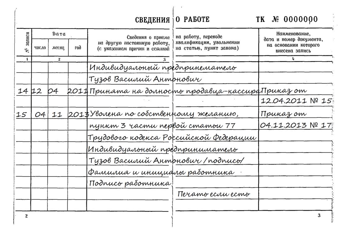 Запись в трудовой книжке работника ИП