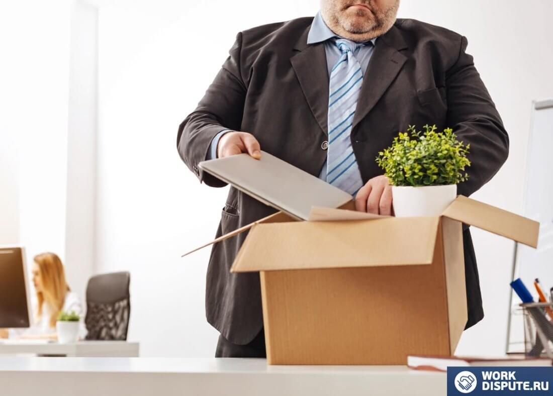 Кто производит расчет при увольнении руководителя организации по собственному желанию