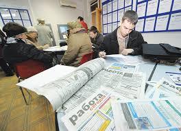 Права соискателей согласно закону РФ о занятости населения в РФ