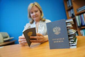 Как регулируется применение трудовых книжек