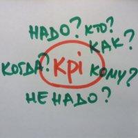 Когда система KPI не нужна