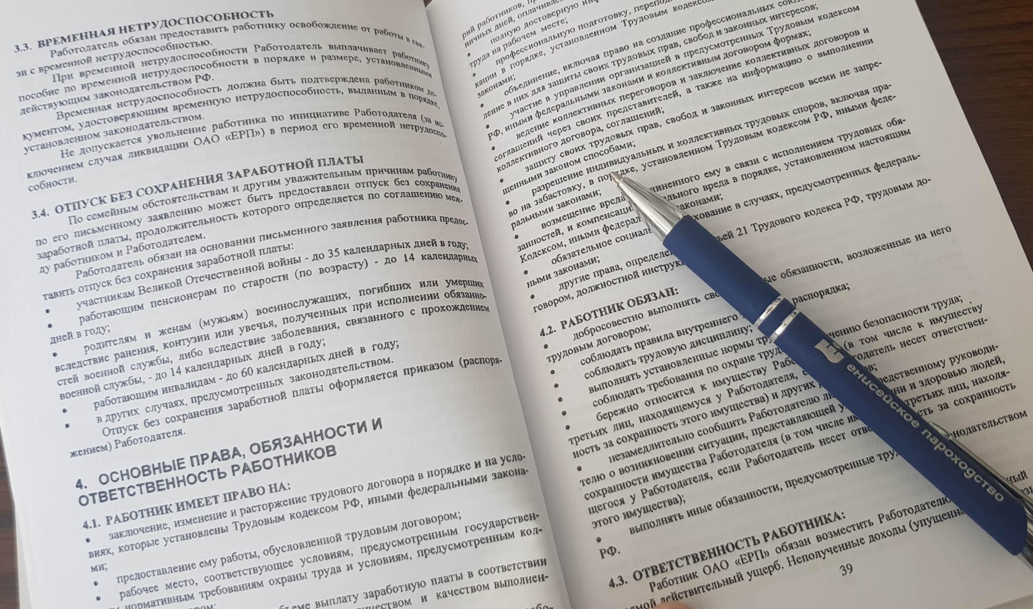 Положения о коллективном договоре в Трудовом кодексе РФ