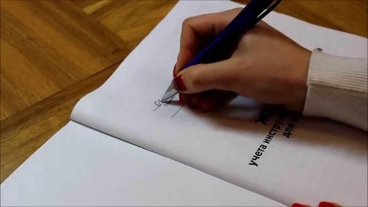 Образец журнала регистрации инструкций по охране труда, его заполнение и хранение