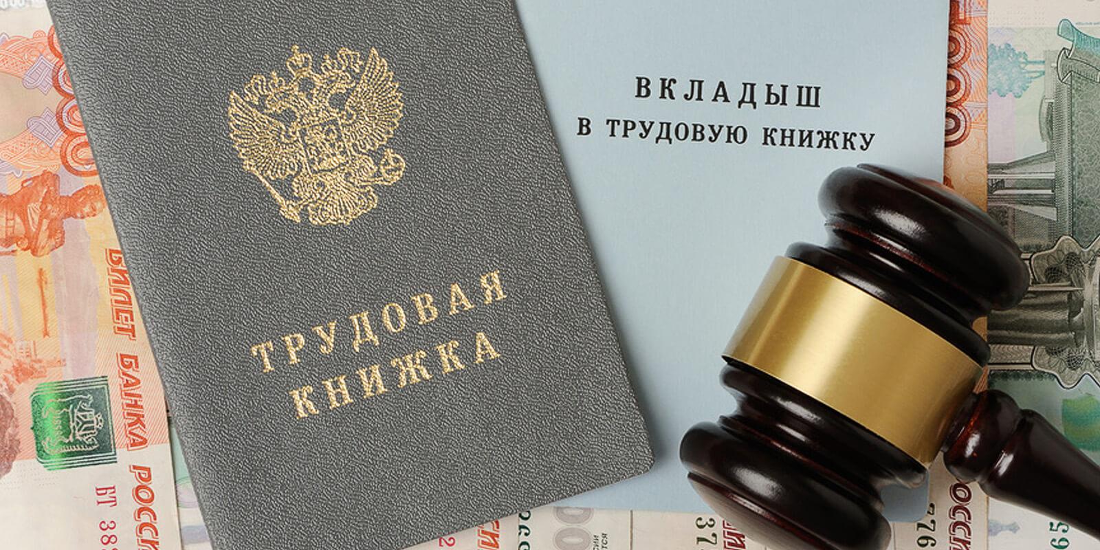 Как защитить себя при нарушениях работодателем трудового законодательства