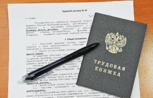 Порядок заключения контракта