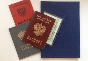 Документы для оформления по ТК РФ