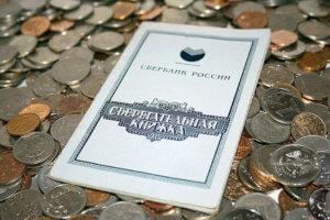 Выдача зарплаты со сберкнижки после смерти работника