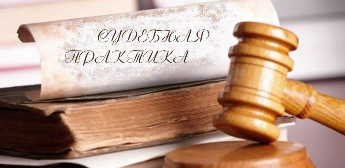 Судебная практика о гарантиях при заключении трудового договора по ст. 64 ТК РФ