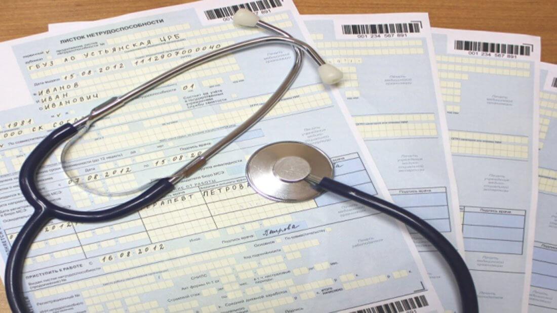 Оформление больничного листа при отравлении