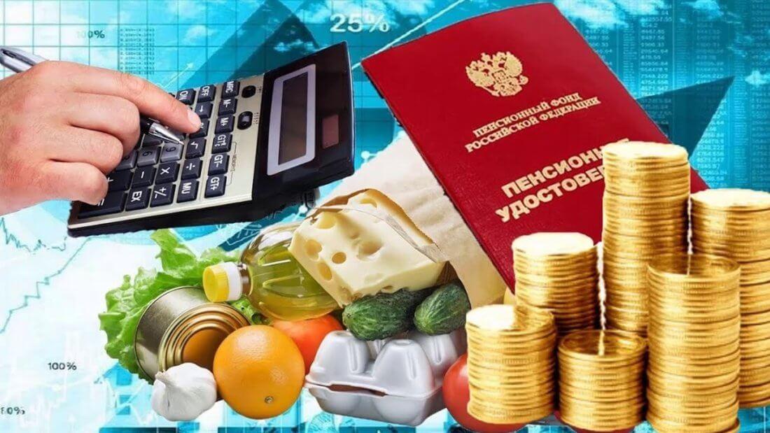 Размер прожиточного минимума в России