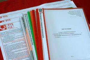 Проверка документов по охране труда инспекцией по труду