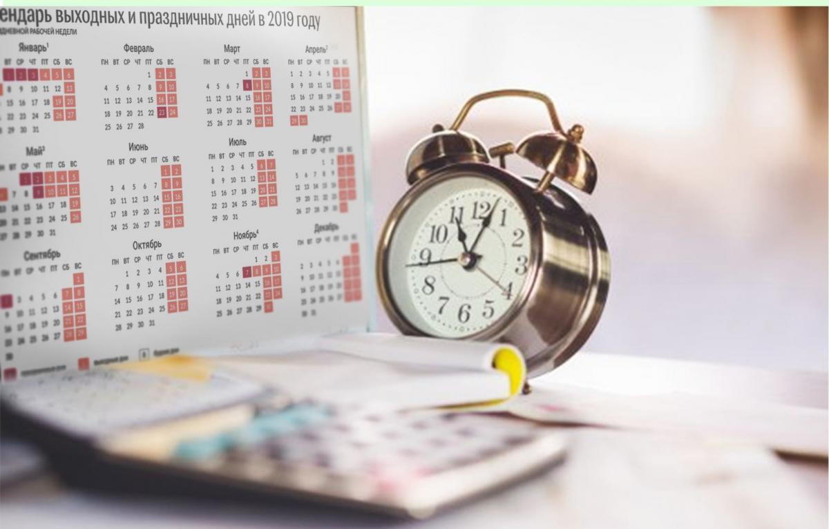 Рабочий день в России, его понятие и продолжительность