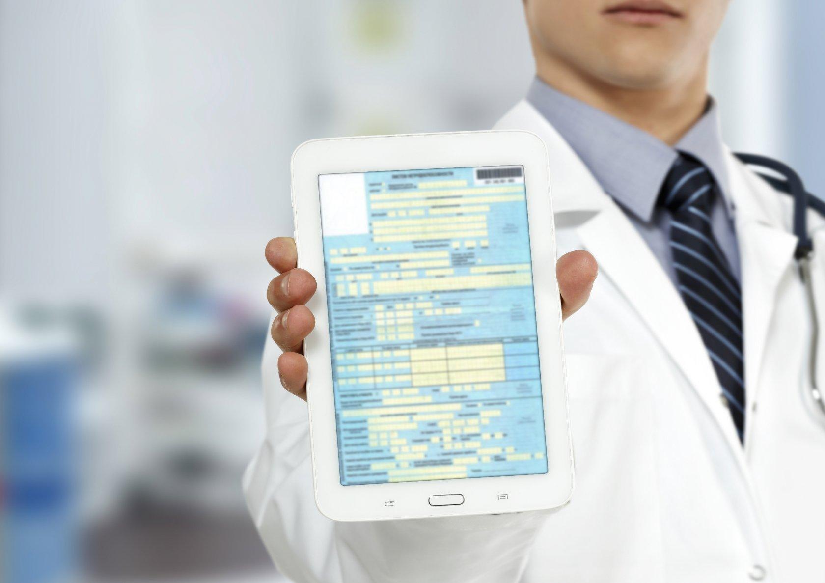 Особенности оформления и оплаты электронных больничных листов