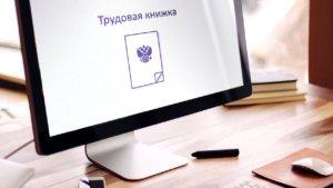 Где будут храниться сведения после отмены трудовых книжек в России