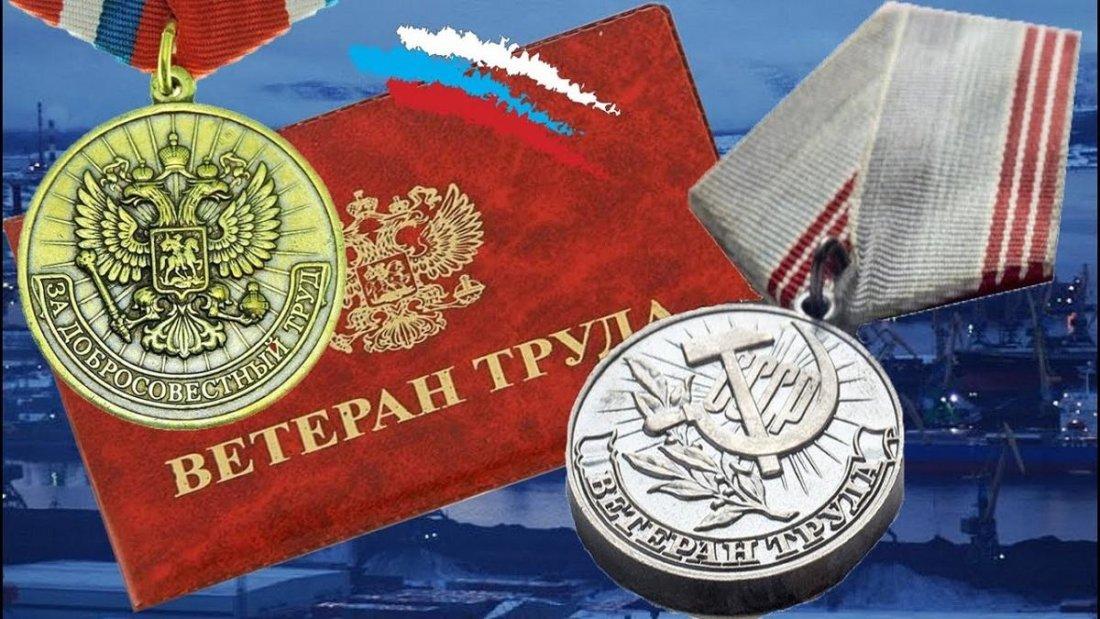 Льготы ветерану труда РФ в 2019 году: кому положены и как получить