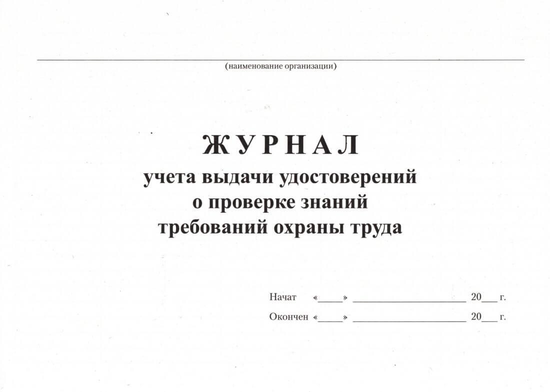 Ведение журнала учета выдачи удостоверений