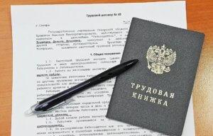 Документы для оформления бессрочного трудового договора