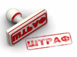 Административная ответственность за нарушение трудового законодательства