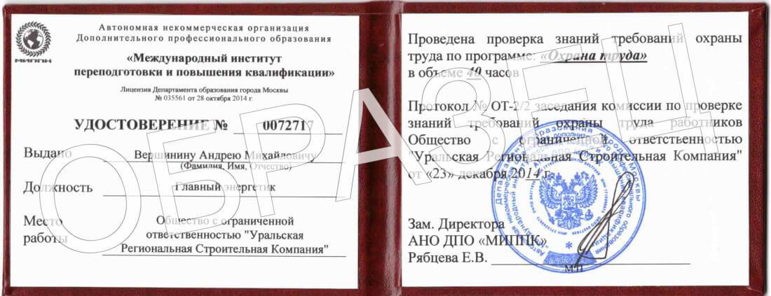 Как заполнять удостоверения по охране труда