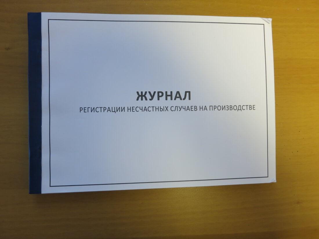 Заполнение журнала регистрации несчастных случаев на производстве
