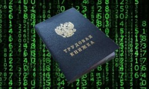 Можно ли иметь две трудовые книжки в условиях цифровизации