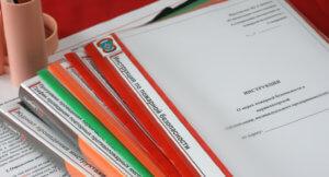 Обязательные документы по пожарной безопасности