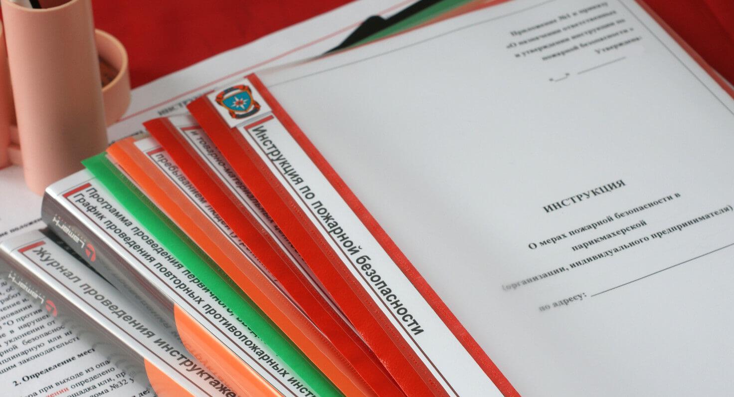 Какие документы по пожарной безопасности являются обязательными