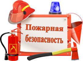 Программы по пожарной безопасности